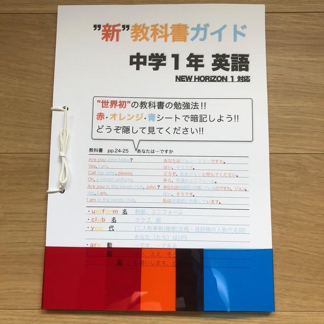 """ガンガン覚える!『""""新""""教科書ガイド 中学1年 英語』"""