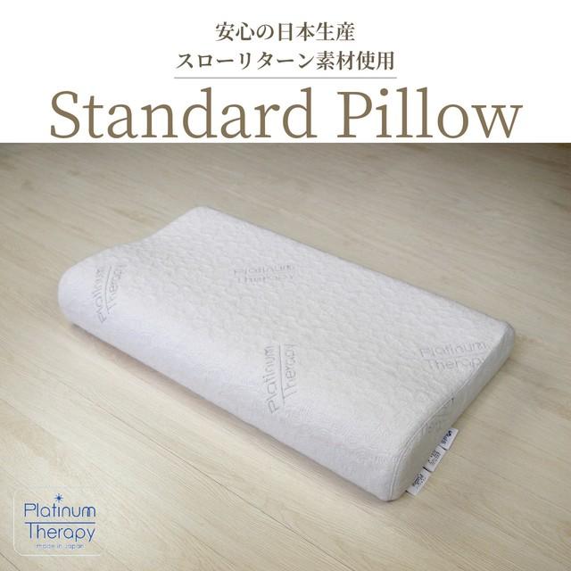 【日本製】快眠まくら【STANDARD PILLOW】安定定番スタイル