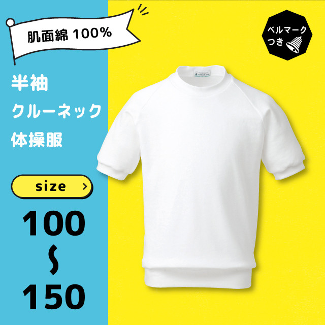 肌面綿100% 体操服 100~150(クルーネック)