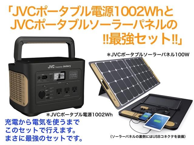 JVC製ポータブル電源1002Wh とJVC製ソーラーパネルセット