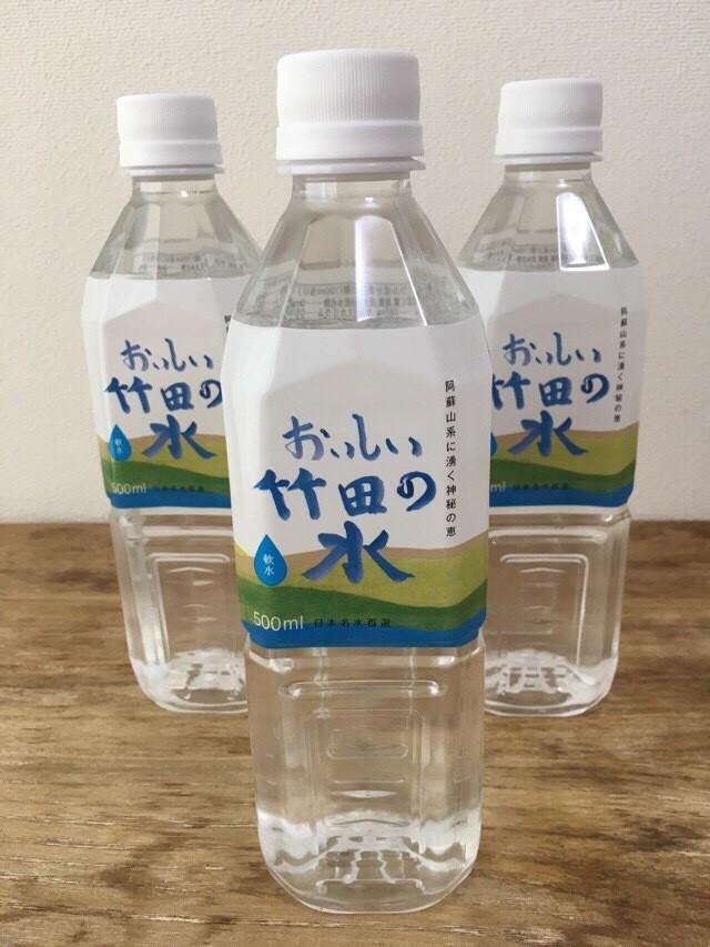 おいしい竹田の水(500ml×24本入り)