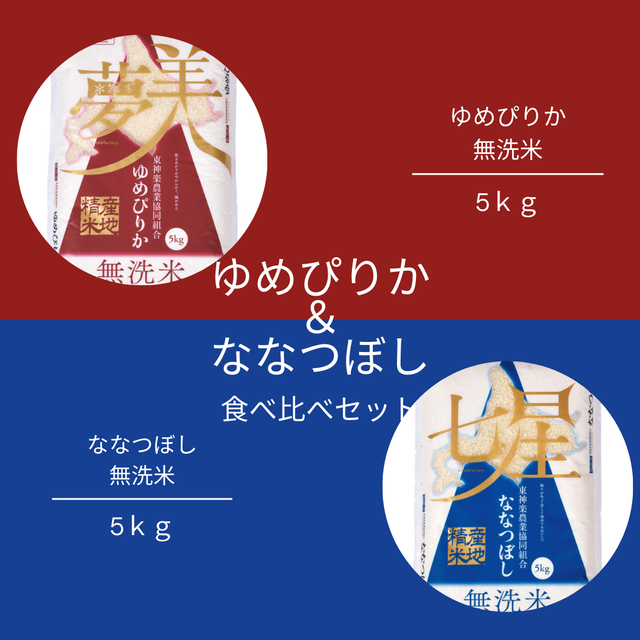 ゆめぴりか5kg&ななつぼし5kg 無洗米 食べ比べセット