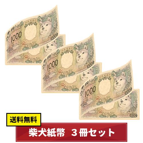 [3冊セット] 新千円札(柴犬) フルカラーメモ帳 <送料無料>