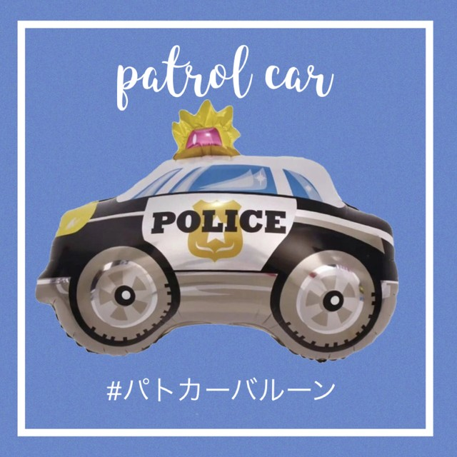 パトカーバルーン 誕生日飾りつけ 男の子 装飾 パーティー バースデー プレゼント パーティー