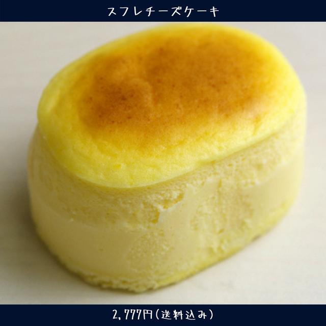 スフレチーズケーキ TakaYanai