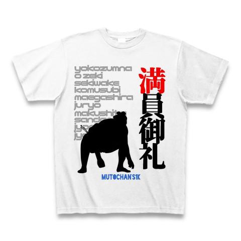 オリジナルTシャツ相撲編 「満員御礼」