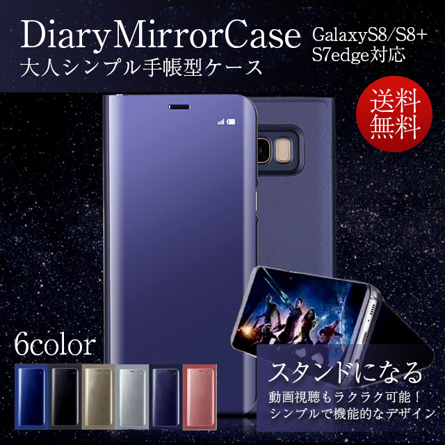 送料無料 Galaxy S8 ケース Galax S8+ Galaxy S7 Edge ケース 手帳型ケース