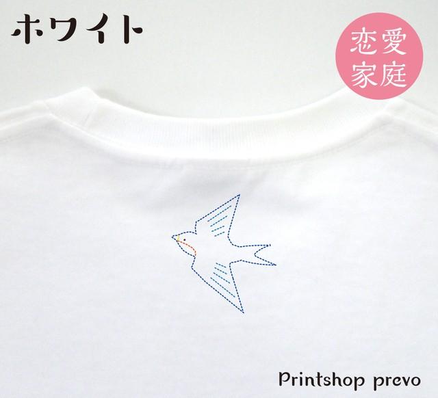 背守りプリントTシャツ ツバメ(恋愛/家庭)