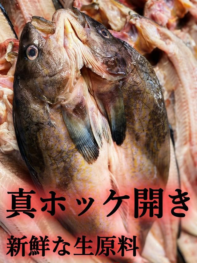 真ホッケ開き お得な5枚セット 北海道の海鮮をお取り寄せ