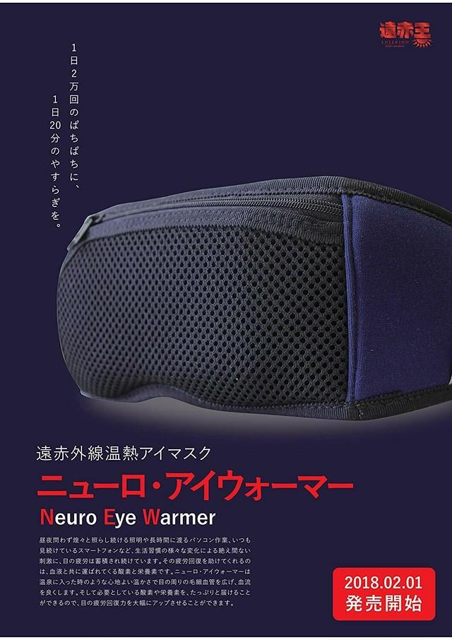 【新製品・世界初・国際特許・日本製】遠赤外線による温熱・安眠アイマスク『ニューロ・アイウォーマー』~眼精疲労、ストレス、不眠など~