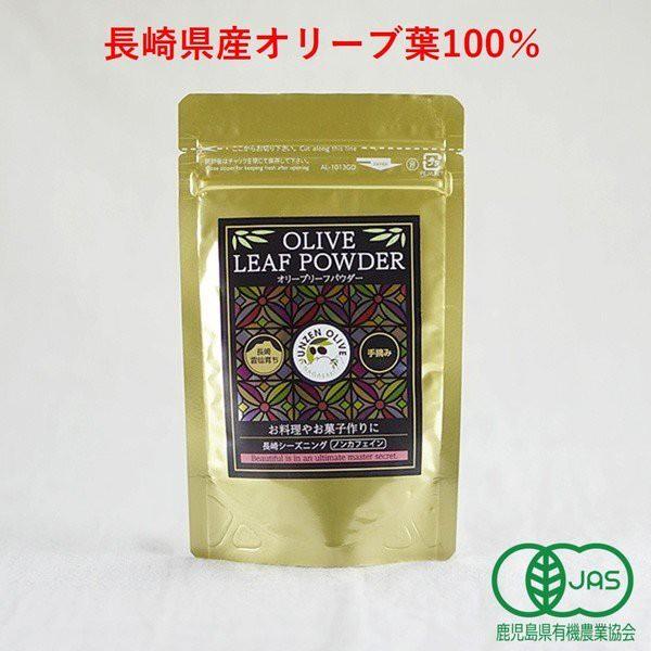 [有機JAS認証済栽培オリーブ使用]オリーブリーフパウダー(30g)ノンカフェインの雲仙オリーブ葉100%使用