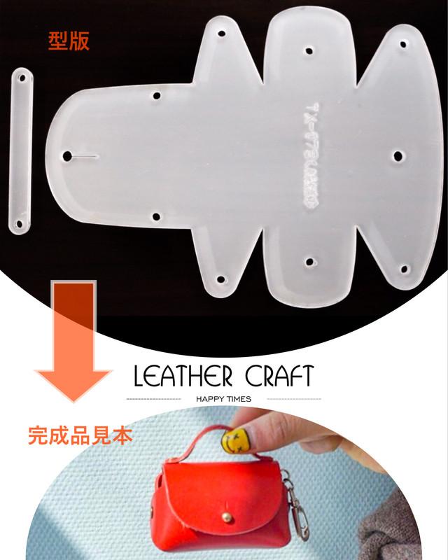 レザークラフト ミニバッグ アクリル製 型 DIY 革 ハンドメイド 小物入れ