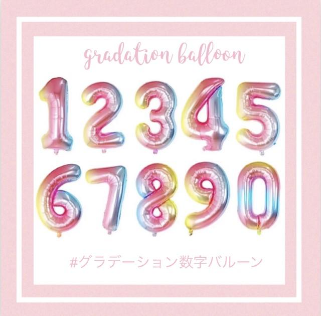 【グラデーション】数字バルーン 誕生日 お祝い バースデー 飾りつけ 装飾 プレゼント 1歳2歳