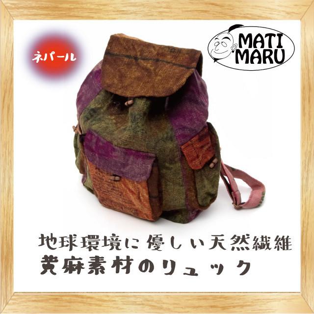 ヘンプ バッグ エスニック ジュート素材のカラフルリュックサック 緑×紫 インド かばん ポーチ アジア