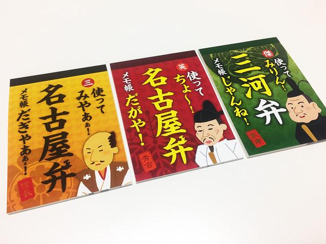 三英傑 信長・秀吉・家康 30P×3冊セット