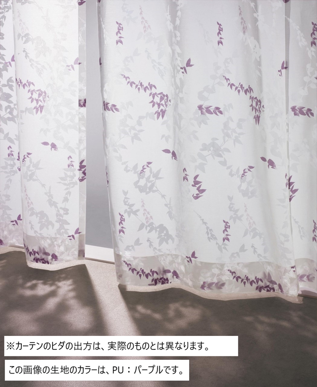 レース:プレリ    巾100cm × 高さ181~220cm