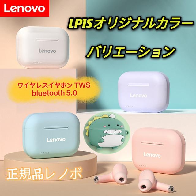 正規品レノボLP1Sワイヤレスイヤホン TWS bluetoothイヤフォンIPX4防水 マカロンイヤホン スポーツヘッドフォン HIFI低音 通話 マイク付きType-C充電 iphone 12