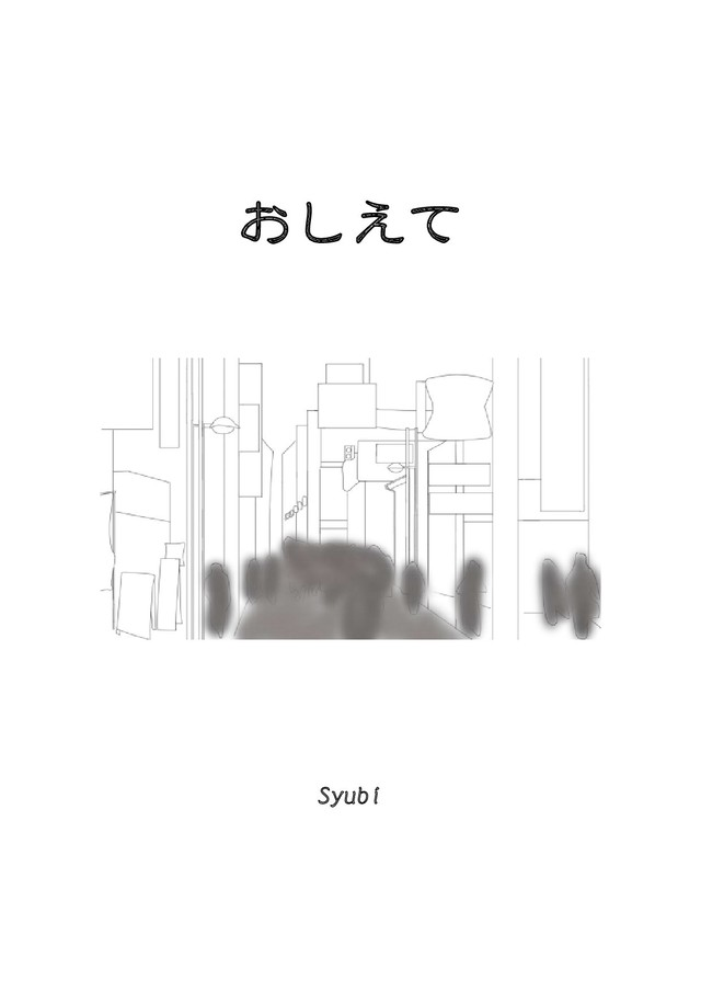 小説 [おしえて]