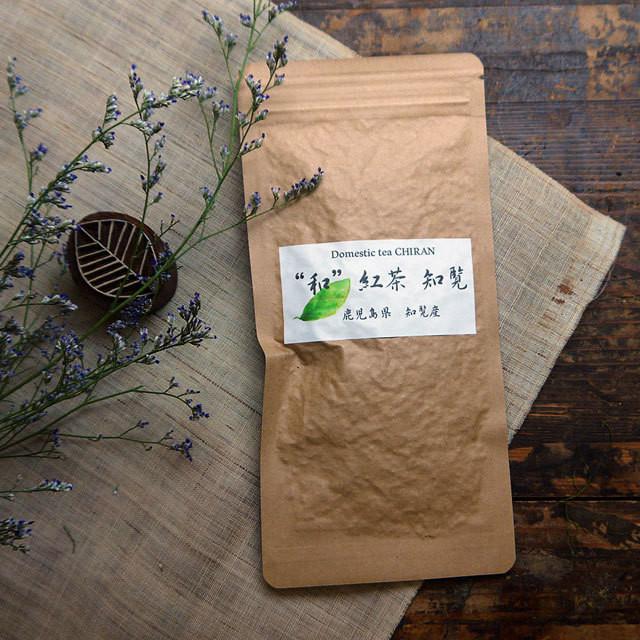 送料無料 国産紅茶 鹿児島 知覧産  リーフティー ドメスティックティー 和紅茶 紅茶