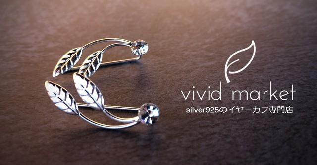 vivid market  シルバー925のイヤーカフ専門店