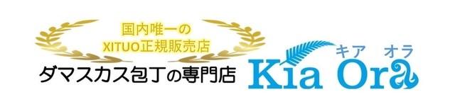 ダマスカス包丁の専門店 Kia Ora