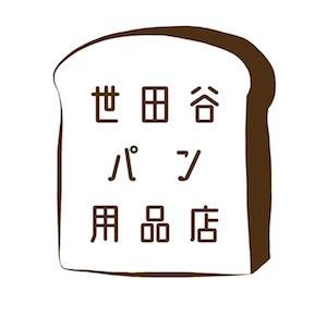 世田谷パン用品店