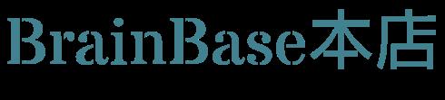 BrainBase本店