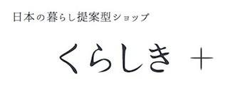 岡山・倉敷の通販ショップ くらしき+(くらしきプラス)
