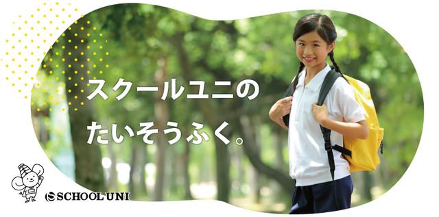 スクールユニ体操服 -schooluni- (小学生・幼稚園・保育園・中学高校の体操服)