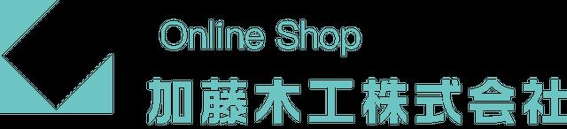 加藤木工株式会社 online shop
