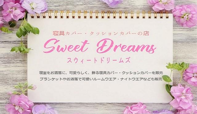 寝具・クッションカバーの店 Sweet Dreams