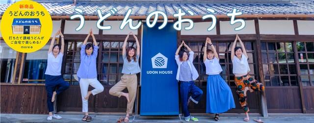 打ち立ての讃岐うどんと地域の特産物販売 【UDON HOUSE】