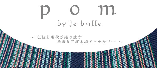pom by Je brille~手織りアクセサリー~