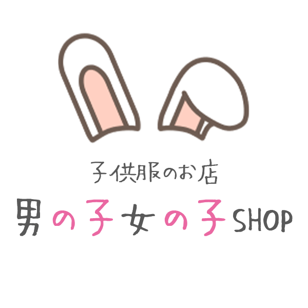 子供服のお店 男の子女の子SHOP