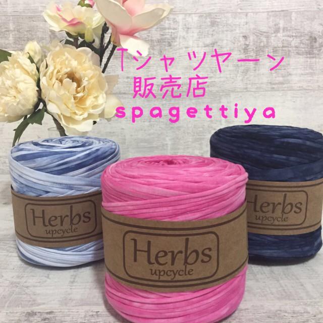 Tシャツヤーン 販売店 spagettiya