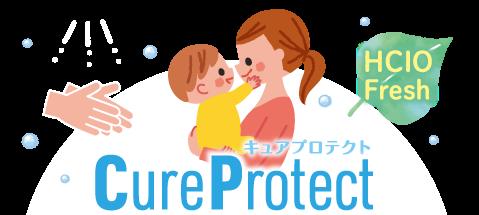 除菌・消臭cureprotect