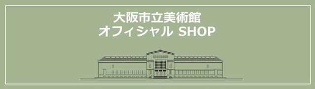 大阪市立美術館オフィシャルショップ