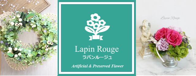 Lapin Rouge Aobadai