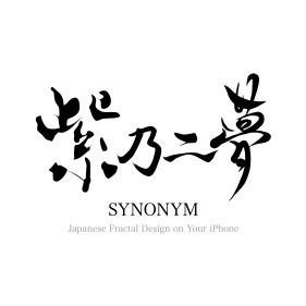紫乃二夢(しのにむ) -和風iPhoneケース専門店-