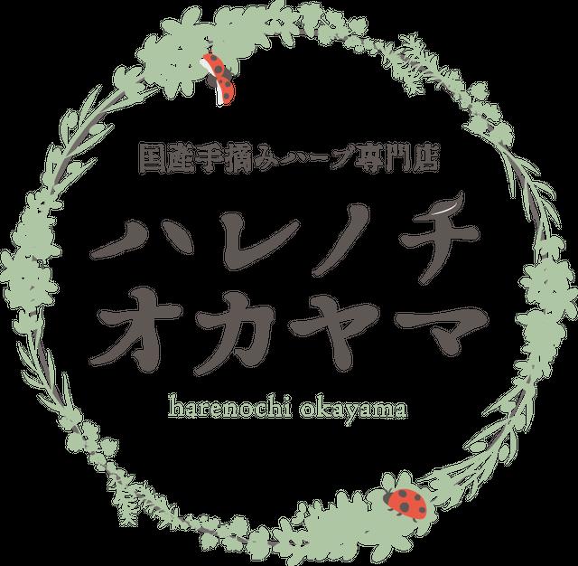 国産手摘みハーブ専門店 ハレノチオカヤマ