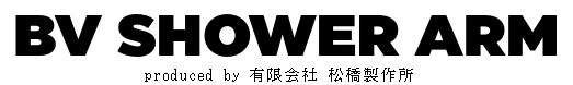 BV SHOWER ARM