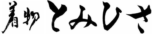 着物通販サイト「着物とみひさ」福島県いわき市