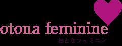 おとなフェミニン
