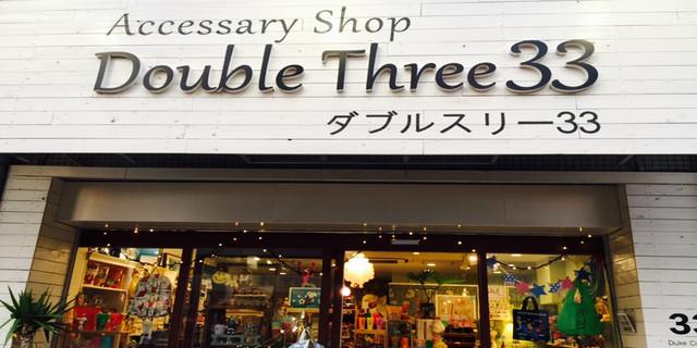 doublethree33 ダブルスリー