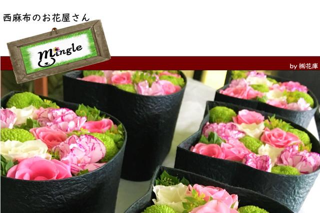 西麻布のお花屋さん mingle