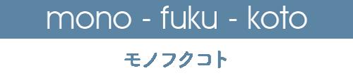 monofukukoto-モノフクコト-