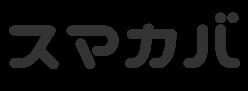 【スマカバ】スマホグッズ・アクセサリー販売