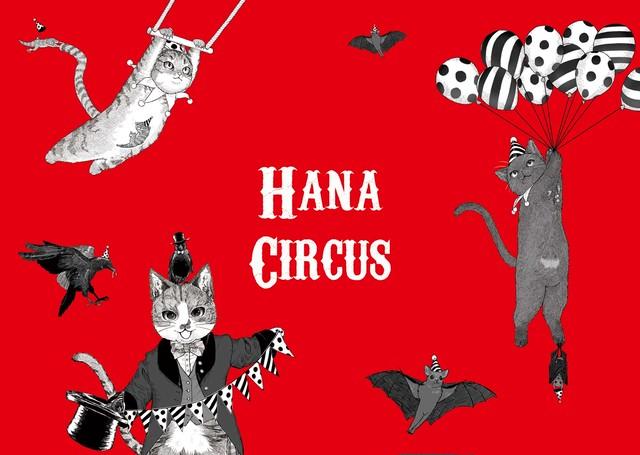 個性的な大人のファッション通販|HANA circus