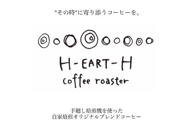 H-EART-H coffee roaster|ハースコーヒーロースター【通販限定】のオリジナルブレンドコーヒー