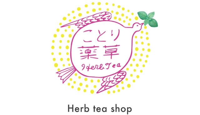 ことり薬草 -herb tea shop-